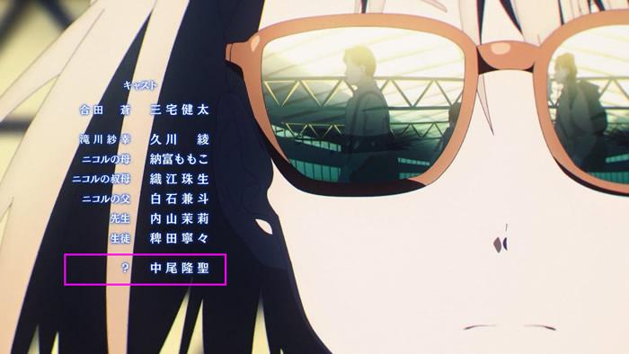 TVアニメ『22/7』第11話 | エンディング | キャスト 中尾隆聖