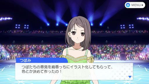 22/7 柊つぼみ→立川絢香 呼称