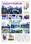 とりの駅新聞 vol.6