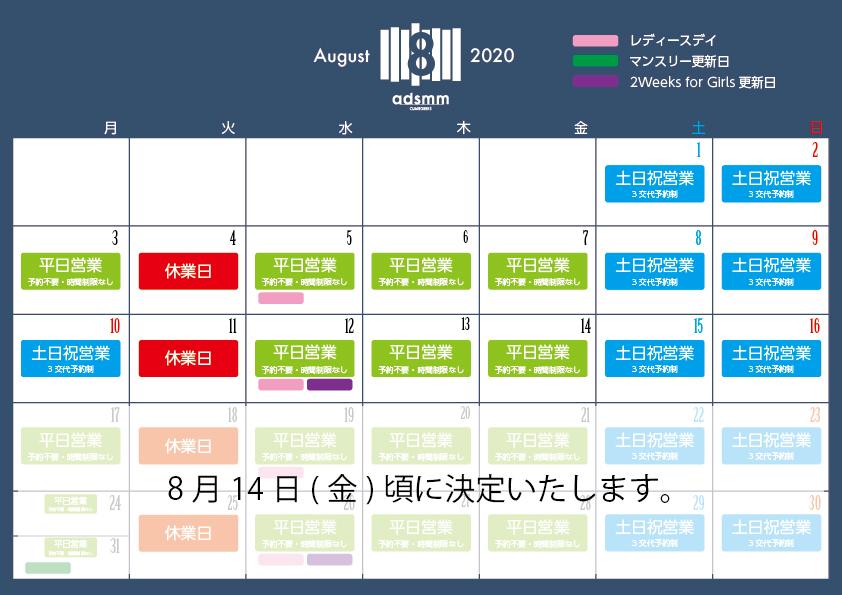 8月1日カレンダー のコピー