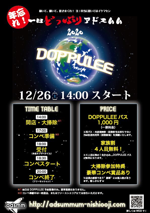 DOPPULEE-2.jpg