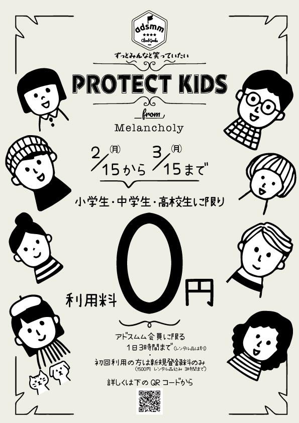 PROTECT-KIDS.jpg