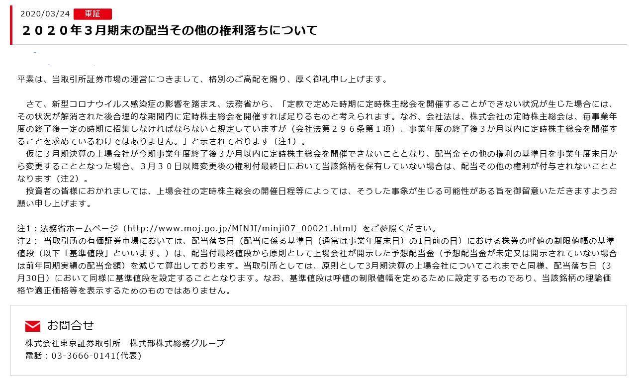 3月優待権利落ち日変更