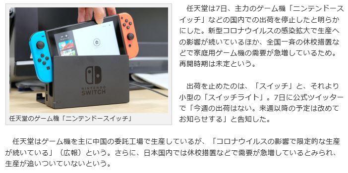 任天堂Switch生産停止