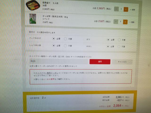 かっぱ寿司④
