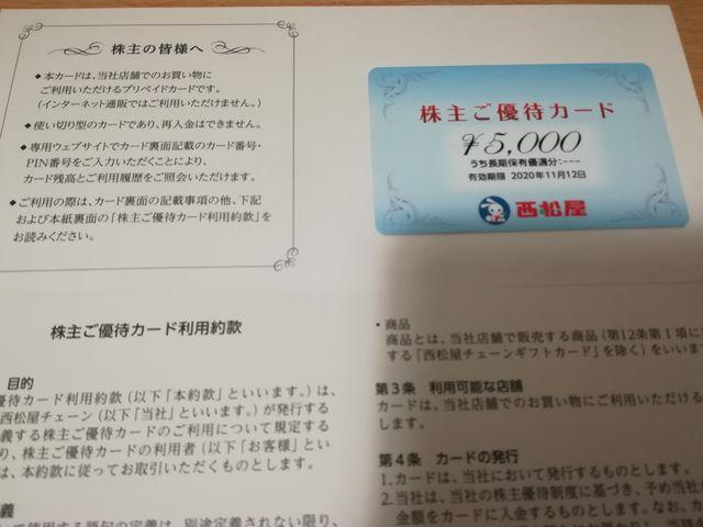 西松屋優待カード