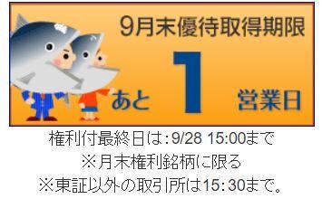 9月優待権利日
