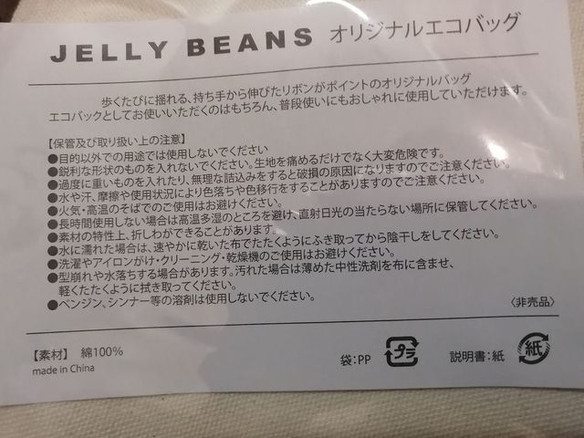 ジェリービーンズエコバッグ③