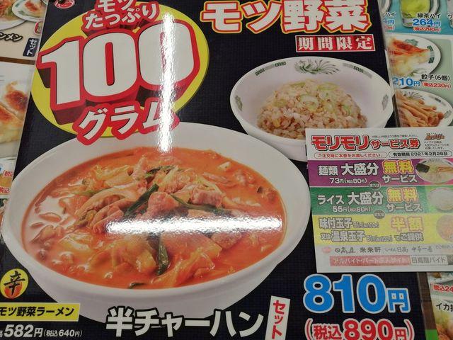 モツ野菜ラーメン②
