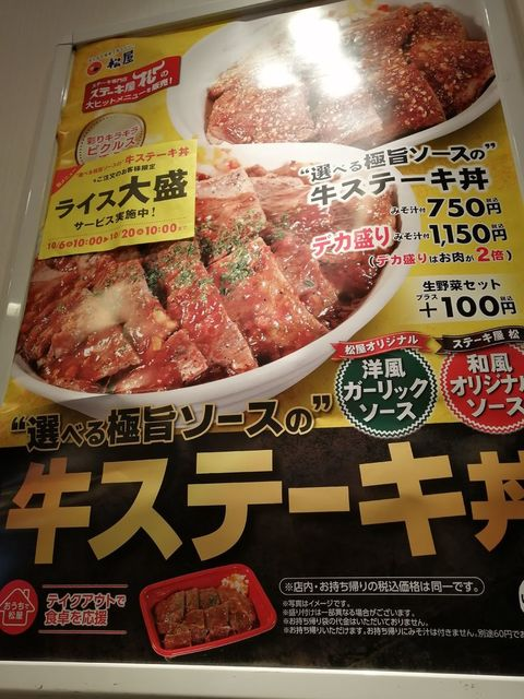 松屋牛ステーキ②