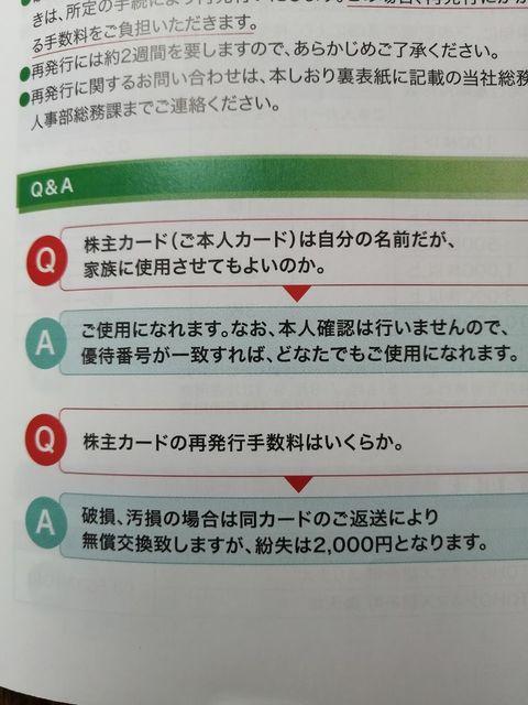 東京都楽天地優待③
