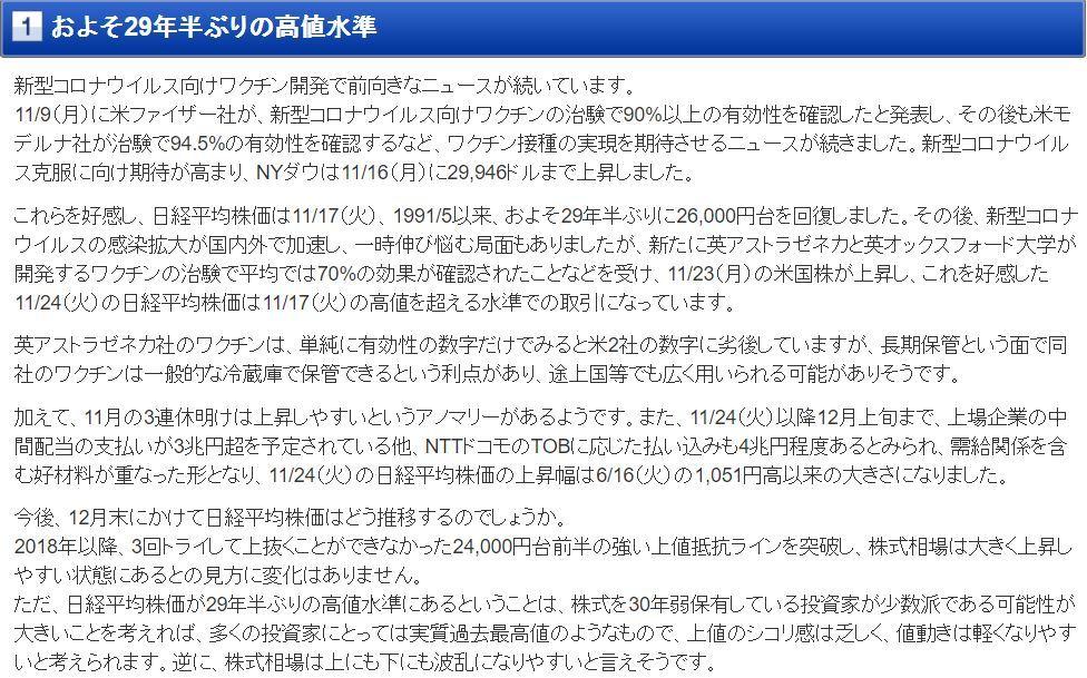 日経平均株価26000