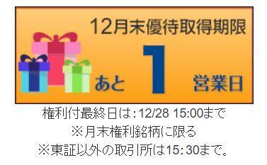 12月優待権利日