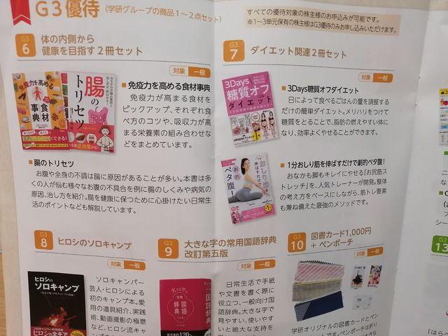 学研モール優待3