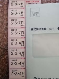 東京テアトル③8枚