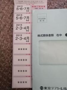 東京テアトル④4枚