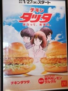 チキンタツタ②