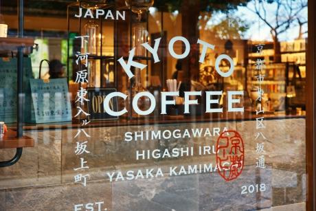 _kyoto_coffee.jpg