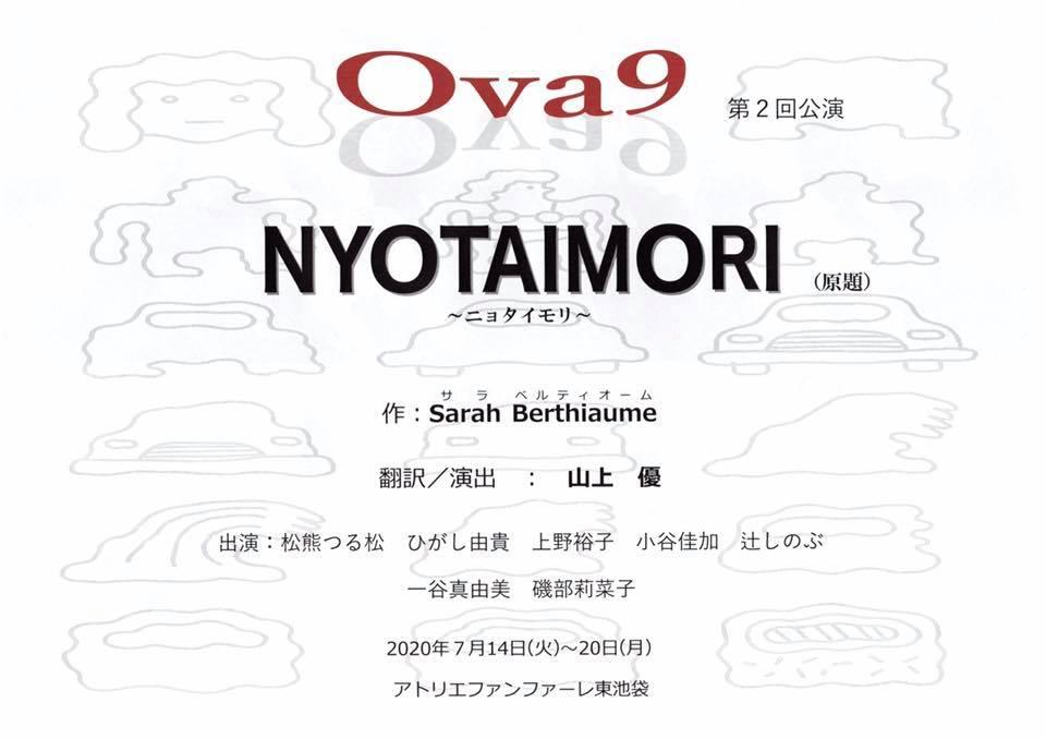 OVA9『NYOTAIMORI』公演チラシ