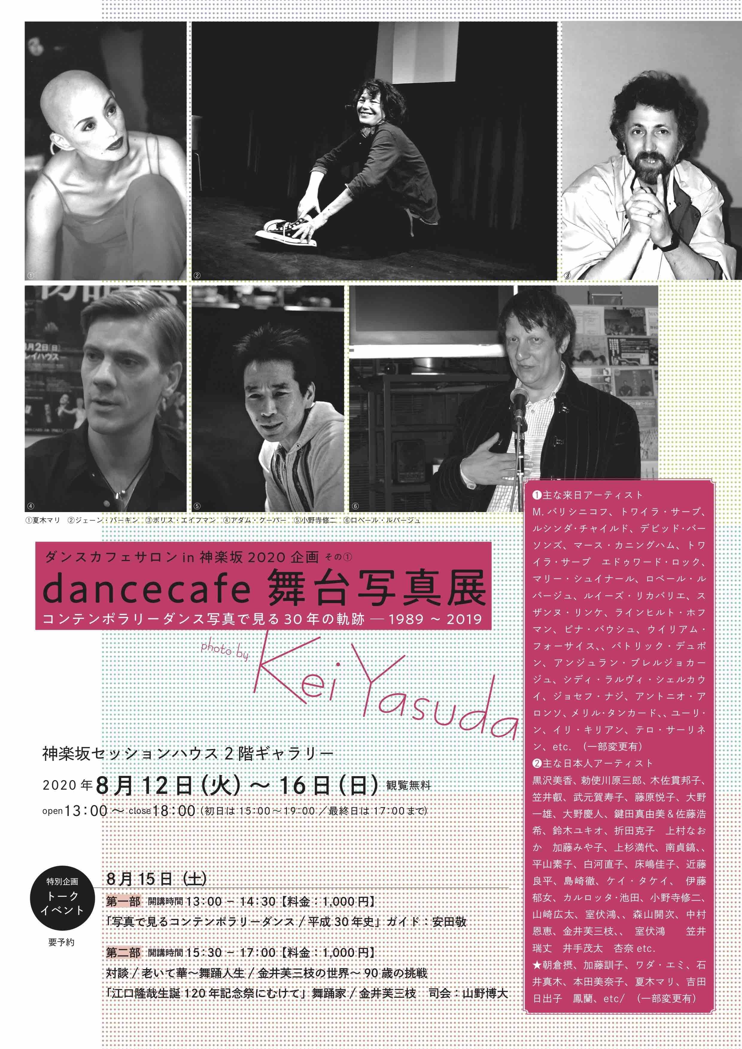 dance_cafe1_20200713021314fe0.jpg
