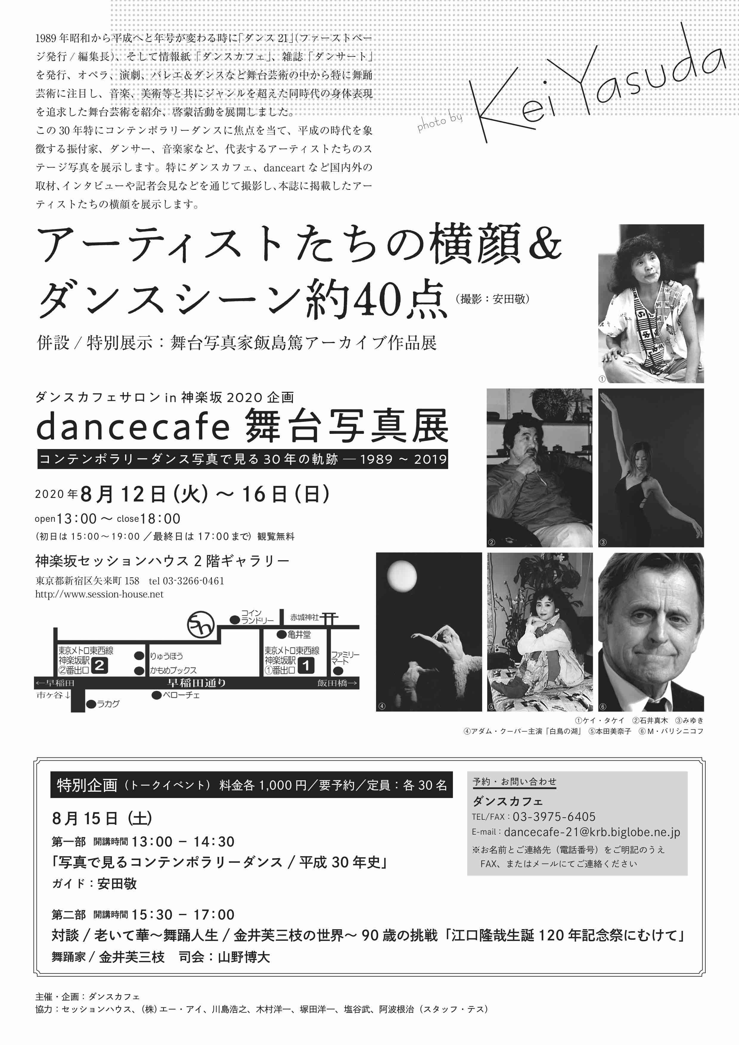 dance_cafe2_2020071302131603d.jpg