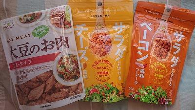 ダイズラボ サラダにかける大豆 /大豆のお肉フィレ