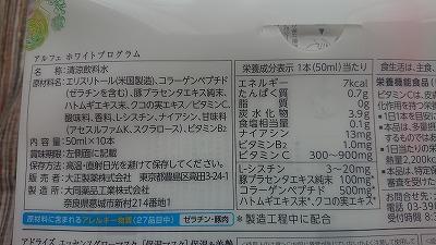 アルフェ ホワイトプログラム×10/アドライズ エッセンスグローマスク