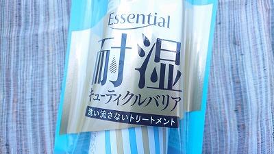 エッセンシャル スマートブロードライ(シャンプー・コンディショナー)/耐湿キューティクルバリア オイルスプレー