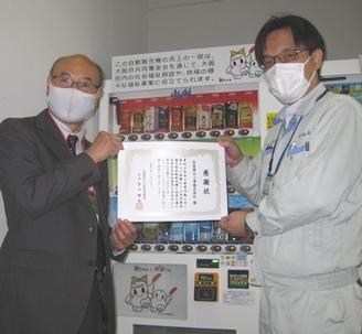 全星薬品工業株式会社 岸和田工場に共同募金協力型自動販売機が設置されました。