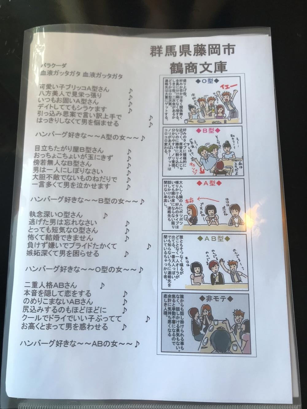 鶴商文庫メニュー表1