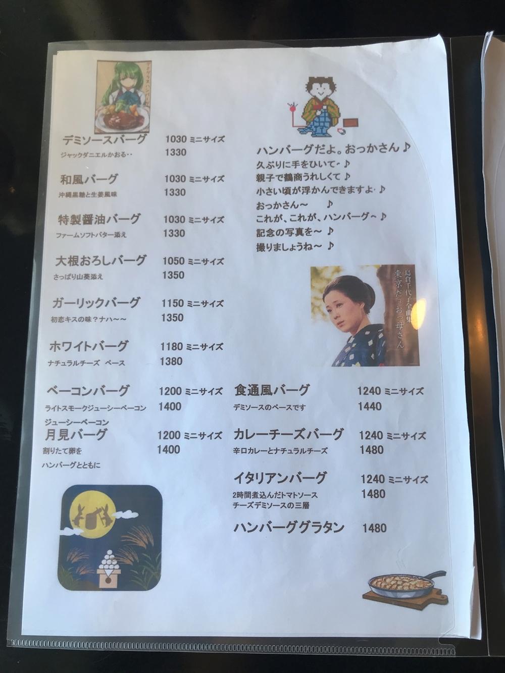 鶴商文庫メニュー表2