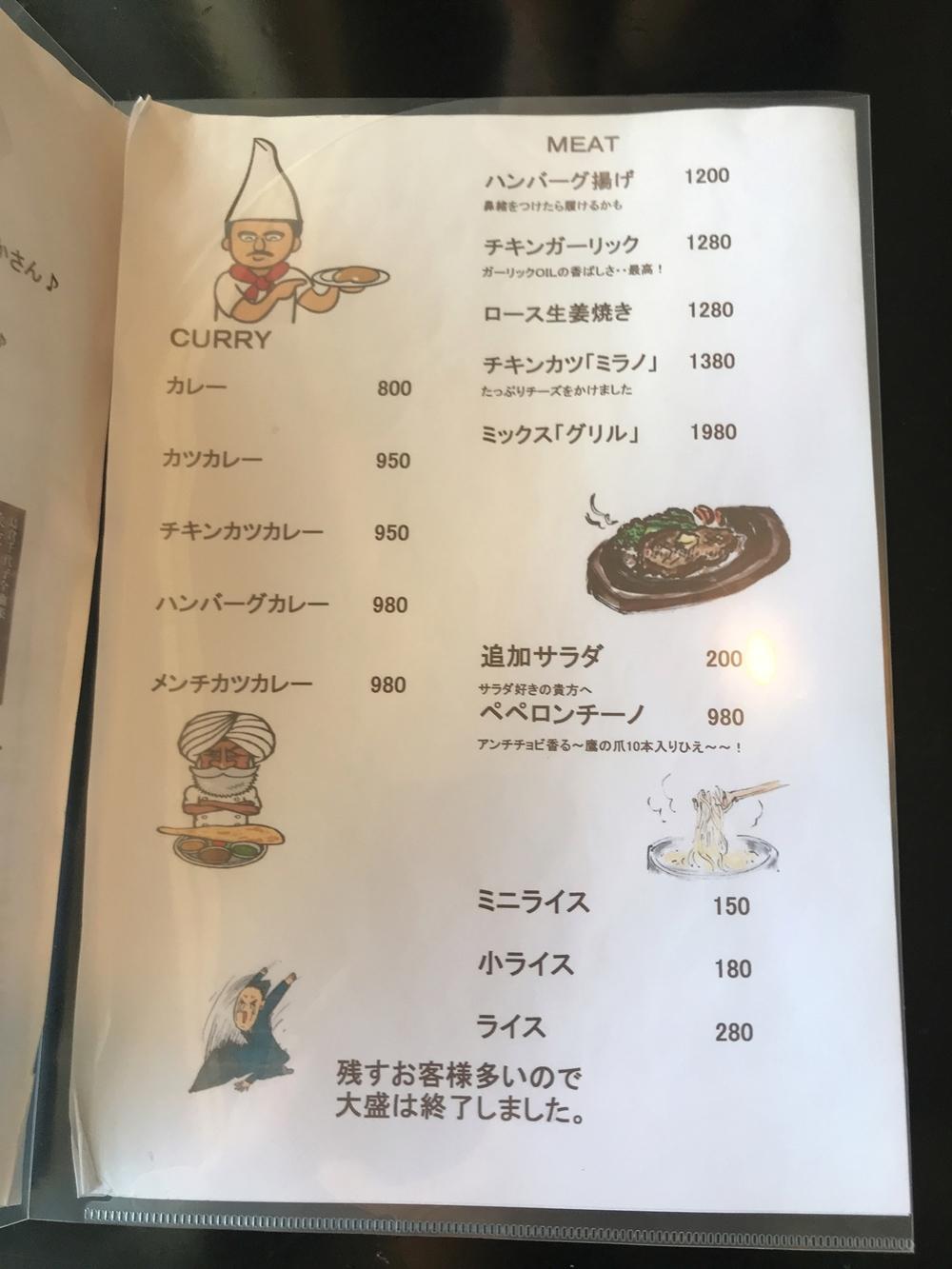 鶴商文庫メニュー表3