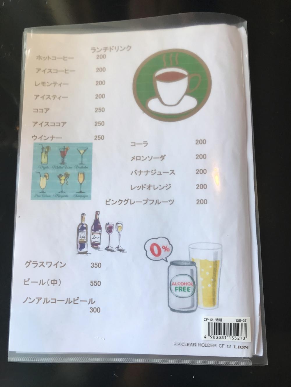 鶴商文庫メニュー表4
