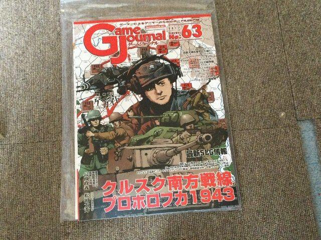 GJ63号