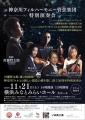 20201121 神奈川フィルハーモニー管弦楽団 創立50周年特別演奏会