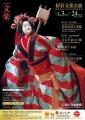 20210103『妹背山婦女庭訓』 (1)