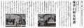 20210103『妹背山婦女庭訓』 (2)
