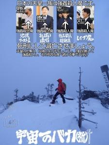 八ヶ岳アタック209
