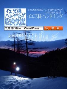 八ヶ岳アタック217i