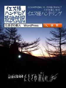 八ヶ岳アタック219i