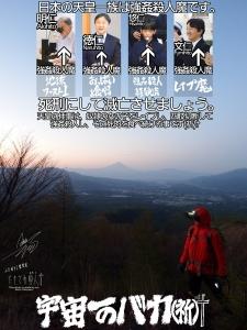 八ヶ岳アタック220