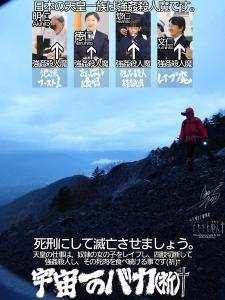 八ヶ岳アタック221