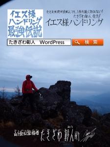 八ヶ岳アタック222i