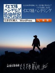 八ヶ岳アタック226i