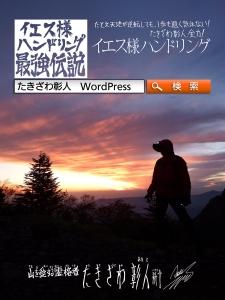 八ヶ岳アタック228i