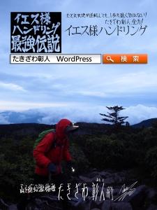 八ヶ岳アタック232i