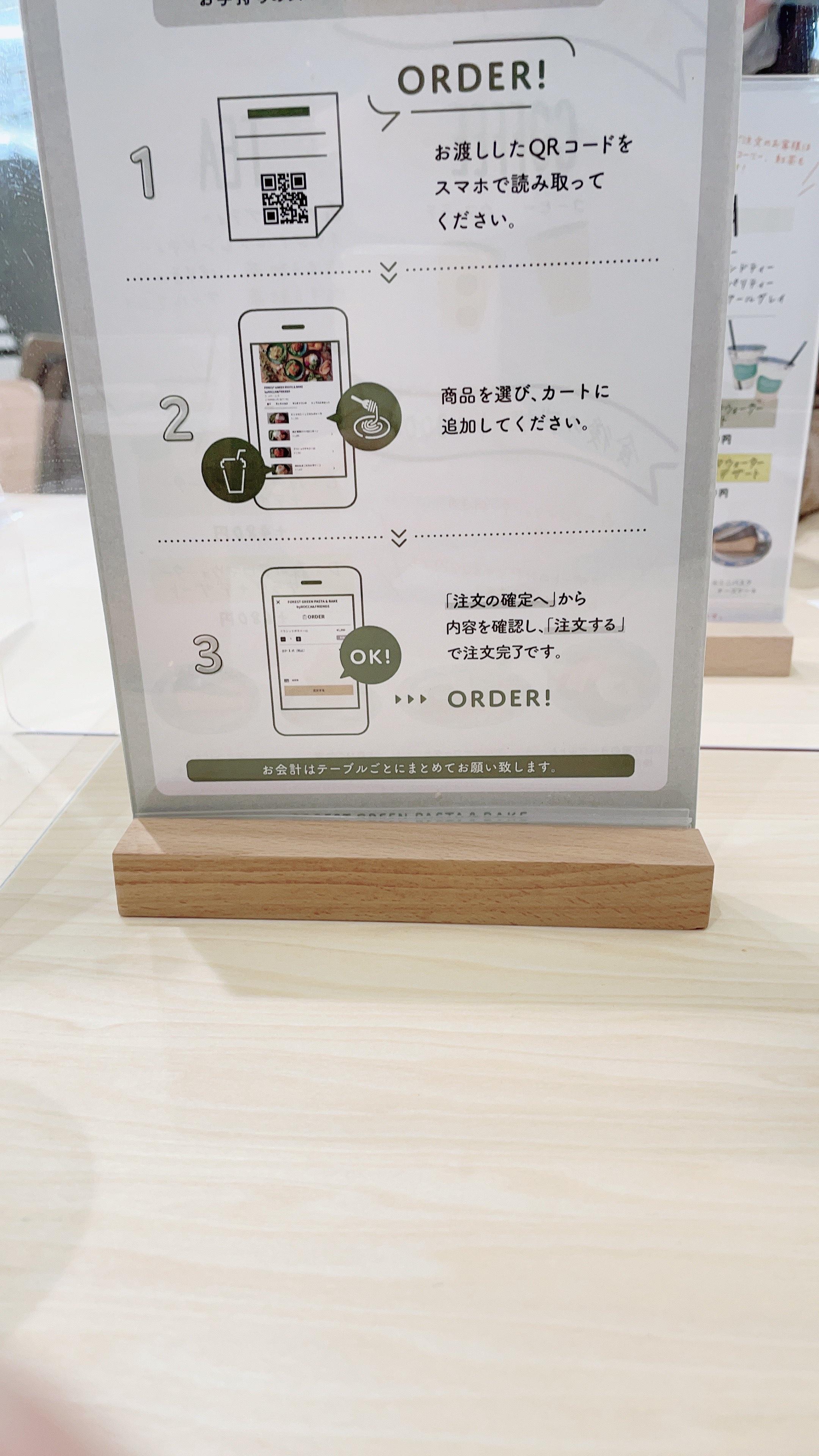 モバイルオーダー