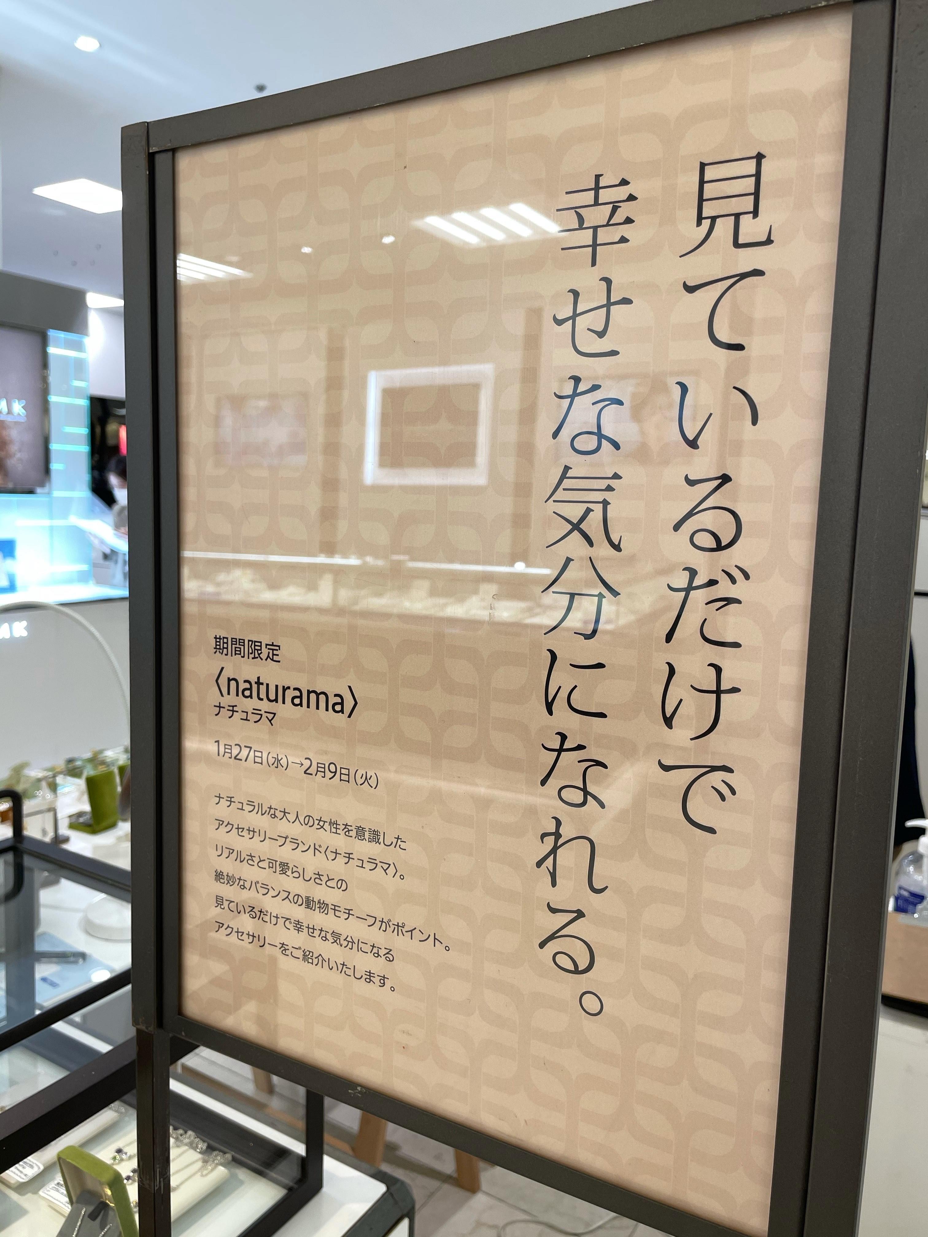 大丸京都🎵