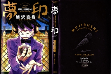 mujirusiurasawa001 (2)