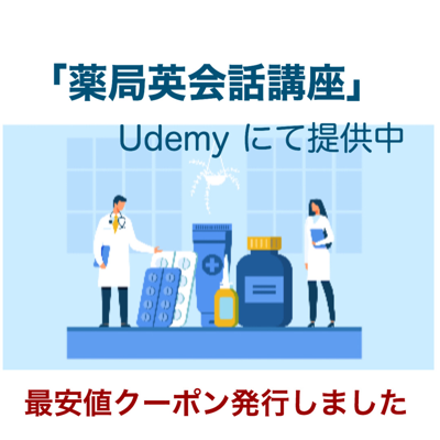 udemycupon